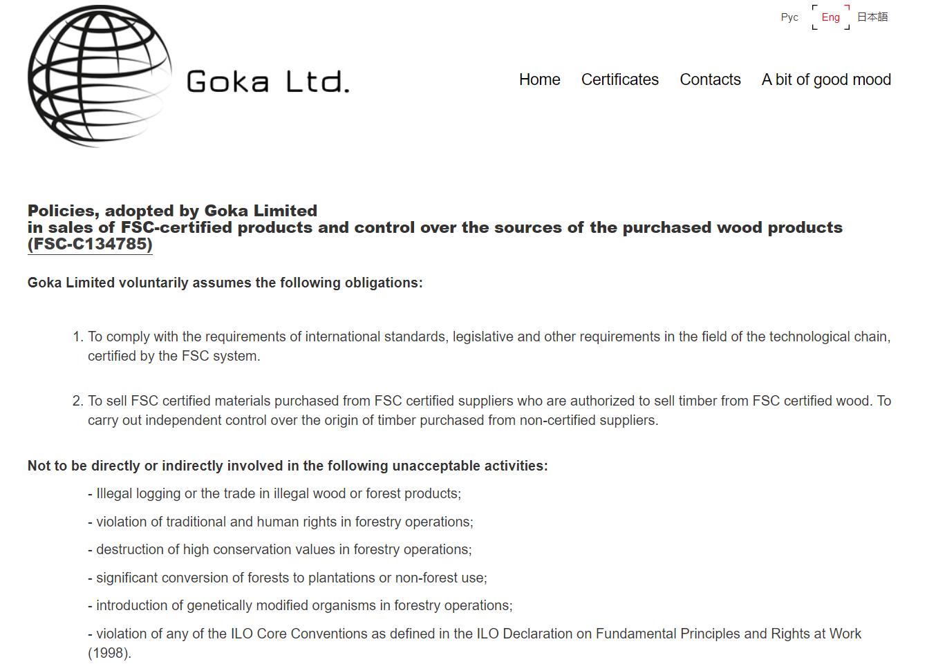 Goka Ltd disavows illegal logging or trading illegal wood (screenshot taken 7 December). Source: Goka Ltd